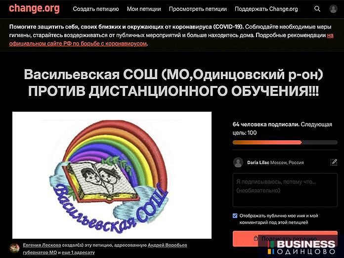 Петиция жителей Одинцово об отмене дистанционного обучения