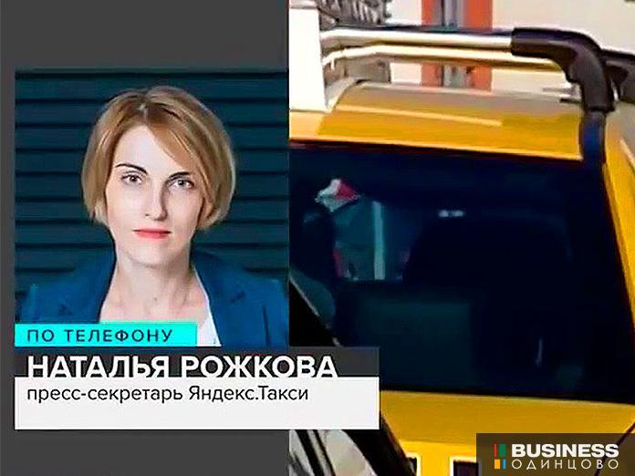 Пресс-служба Яндекс.Такси