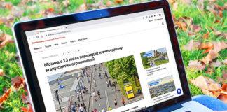 Снятие ограничений в Москве с 13 июля
