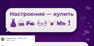 Скидки в VEGAS КУНЦЕВО