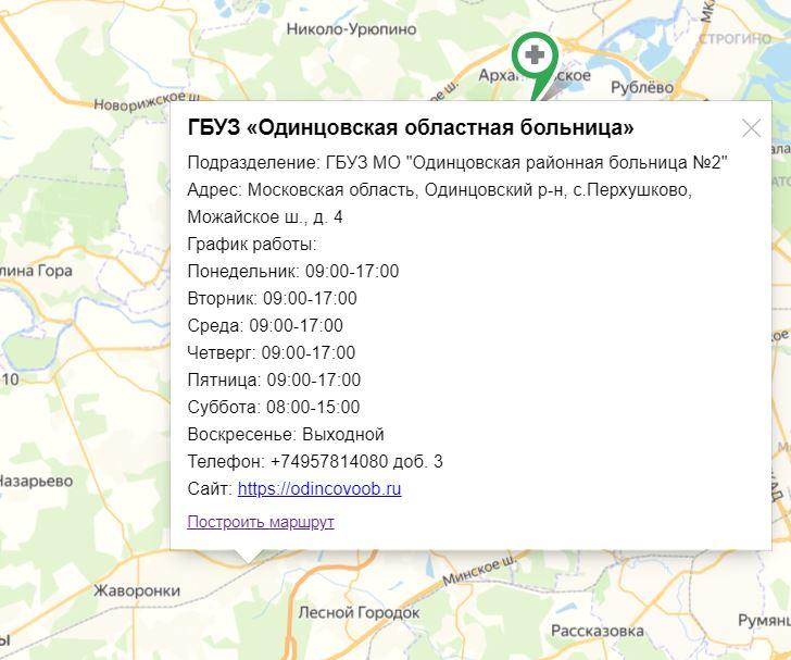 Где в Одинцовском округе принимают анализы на COVID-19, фото-2