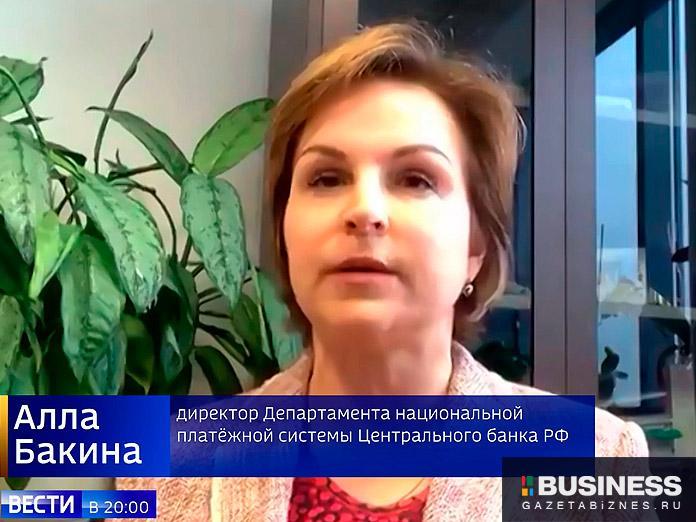 Алла Бакина - директор департамента национальной платежной системы Банка России
