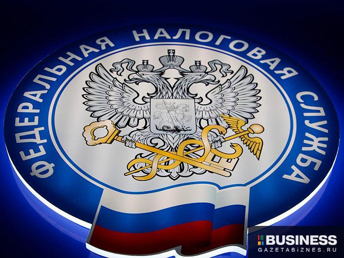 ФНС (Федеральная налоговая служба РФ)