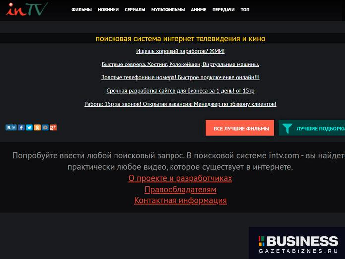 Главная страница сайта intv