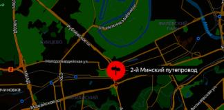 Можайское шоссе на пересечении с Аминьевским ш.