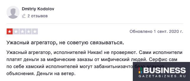 Отзыв о сервисе PROFI.RU