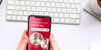 Сайт PROFI.RU