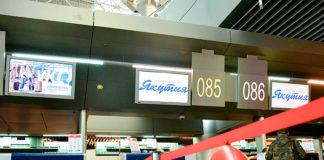 Открытие нового авиарейса во Внуково