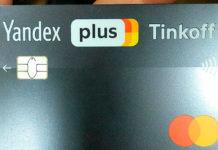 Яндекс и Тинькофф банк