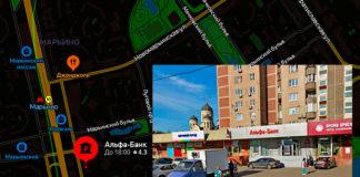 Альфа-банк в Марьино на Люблинской улице