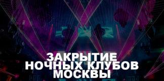 Закрытие ночных клубов Москвы