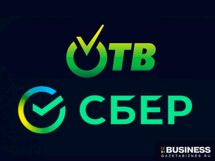 Логотипы ОТВ и Сбера