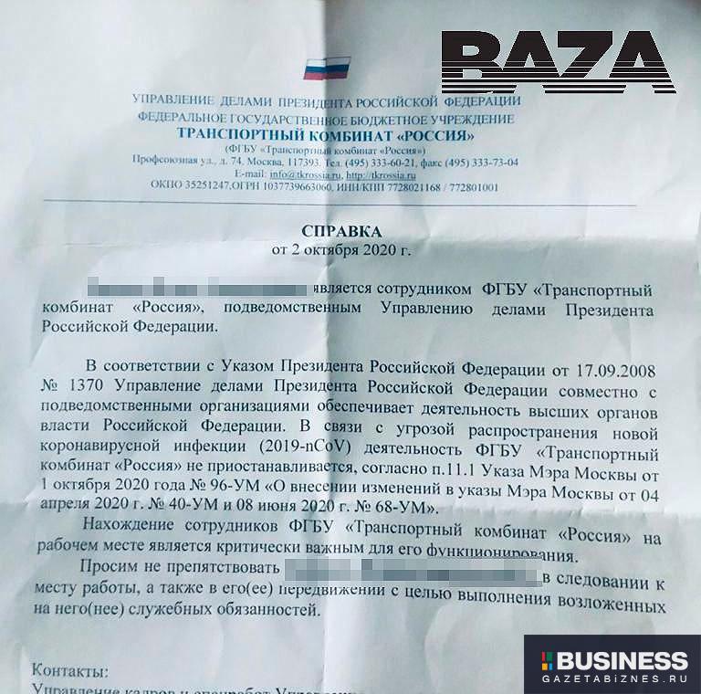 Справка с телеграм-канала BAZA