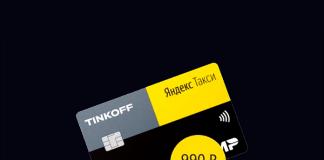 "Карта Тинькофф банка ""Яндекс.Такси"""