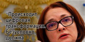 Эльвира Набиуллина - председатель Центрального банка Российской Федерации