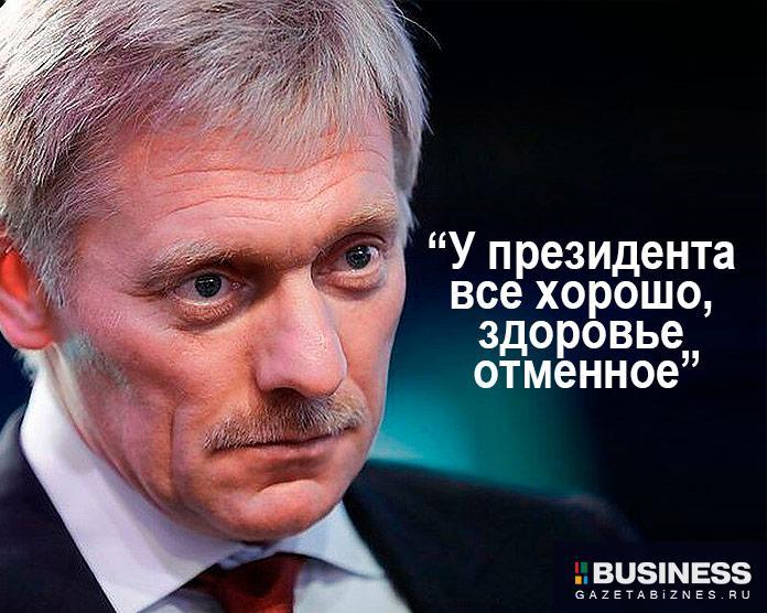 Песков об отставке Путина