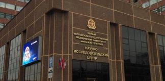 Институт им. Сеченова