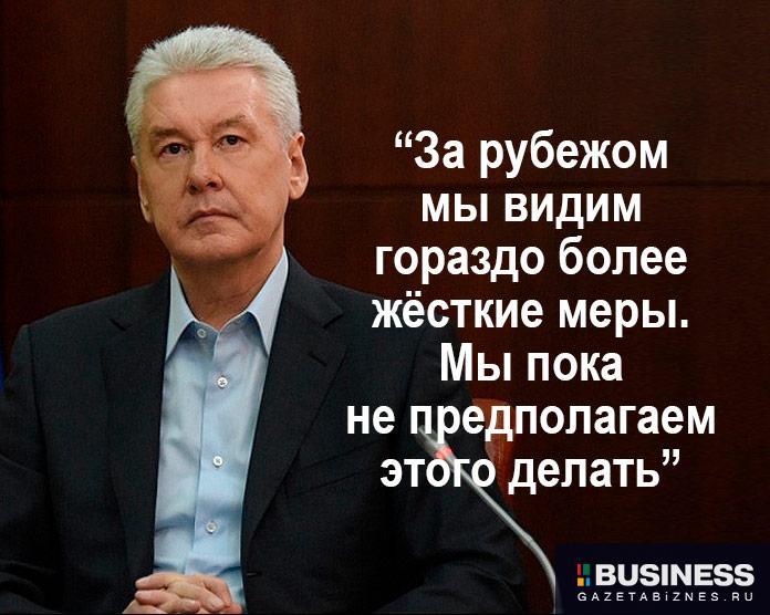Собянин о введении карантина в Москве