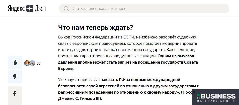 Мнение одного из авторов на платформе Яндекс.Дзен