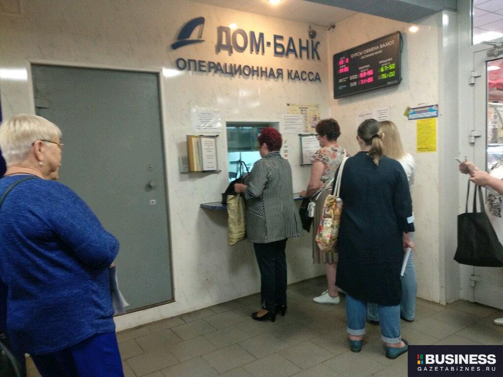 Дом-банк