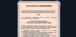 """Лицензия банка """"ФинТех"""""""