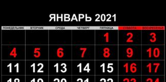Выходные дни в январе 2021