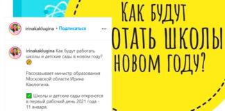 Как будут работать школы и детские сады в новом году? Рассказывает министр образования Московской области Ирина Каклюгина.