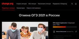 Отмена ОГЭ 2021 в России