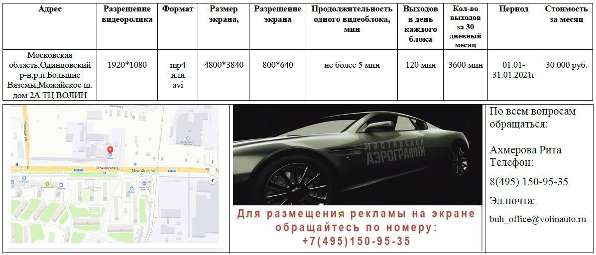 Коммерческое предложение от техцентра Волин