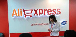 Пункт выдачи AliExpress
