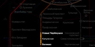 """участок """"Беляево"""" - """"Новые Черемушки"""" Калужско-Рижской линии метро"""