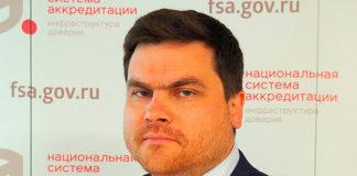 Скрыпник Назарий - Руководитель Федеральной службы по аккредитации