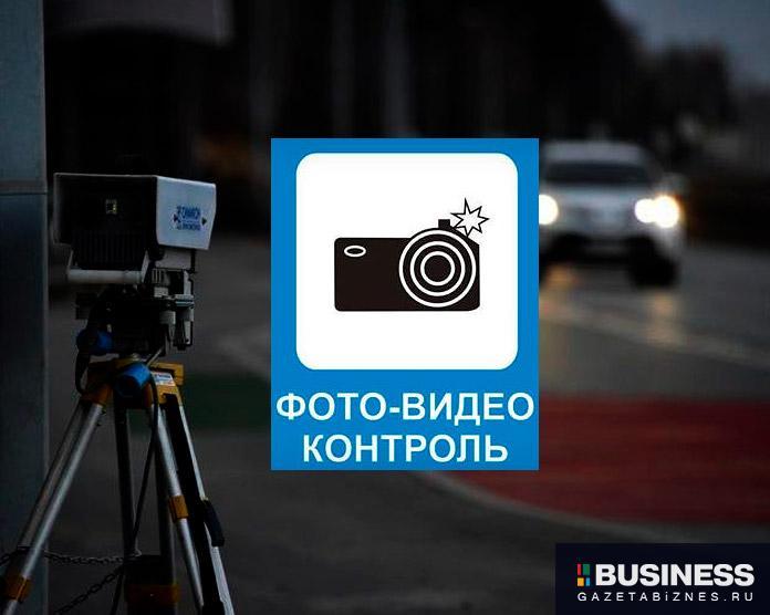 Дорожный знак фотовидео фиксации 6.22