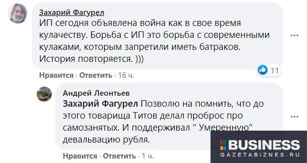 Комментарии в Facebook Бориса Титова под его интервью ТАСС про отмену статуса ИП