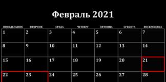 Выходные в феврале 2021