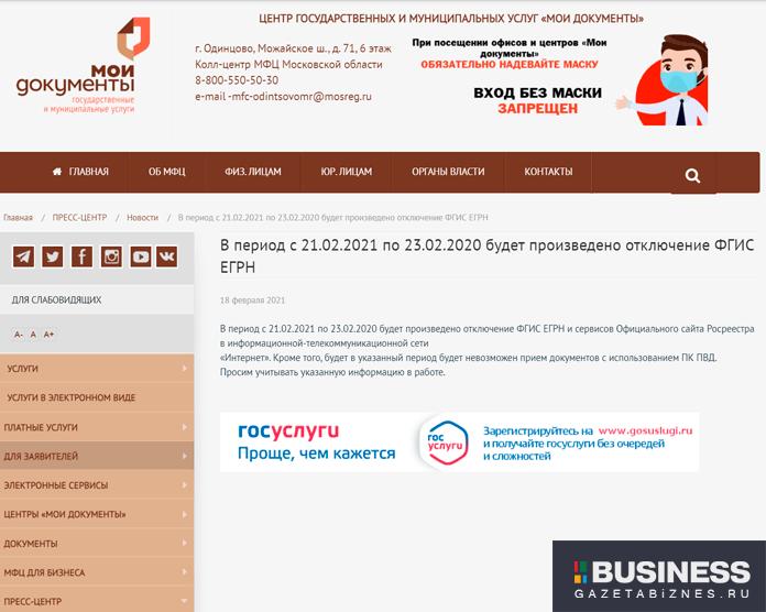 Сайт Одинцовского МФЦ