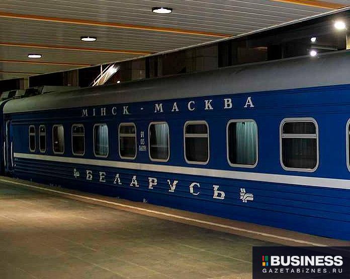Поезд Москва-Минск