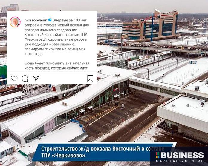 Строительство вокзала в Черкизово