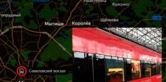 Аэроэкспресс на Савеловском вокзале