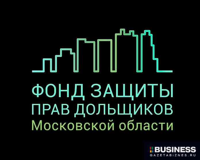 Фонд защиты прав дольщиков Московской области