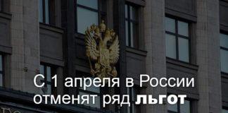 С 1 апреля в России отменят ряд льгот