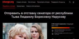 Сбор подписей за отставку Людмилы Нарусовой