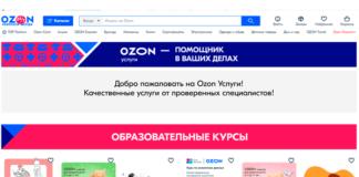 OZON услуги