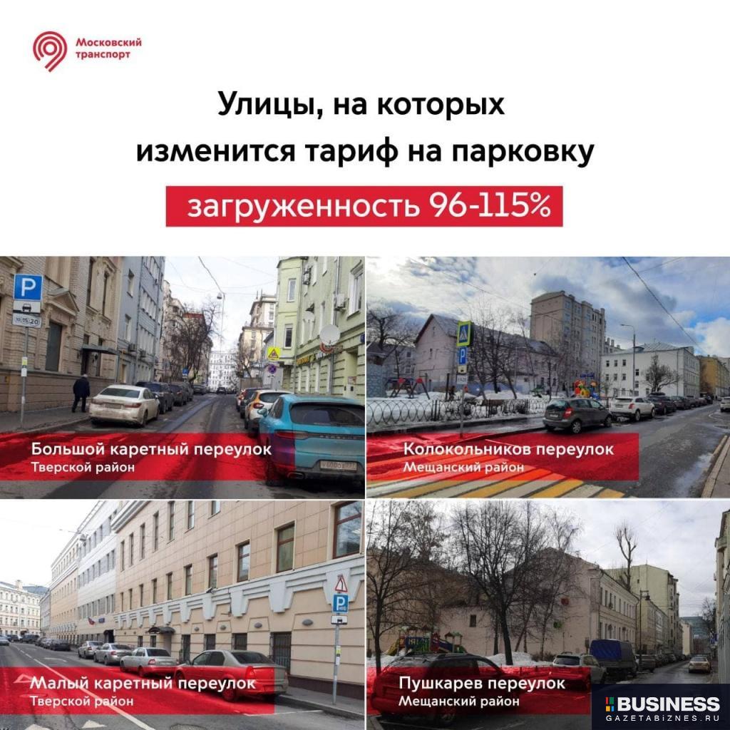 Улицы Москвы, на которых изменится тариф на парковку