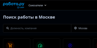 Сервис Работа.ру