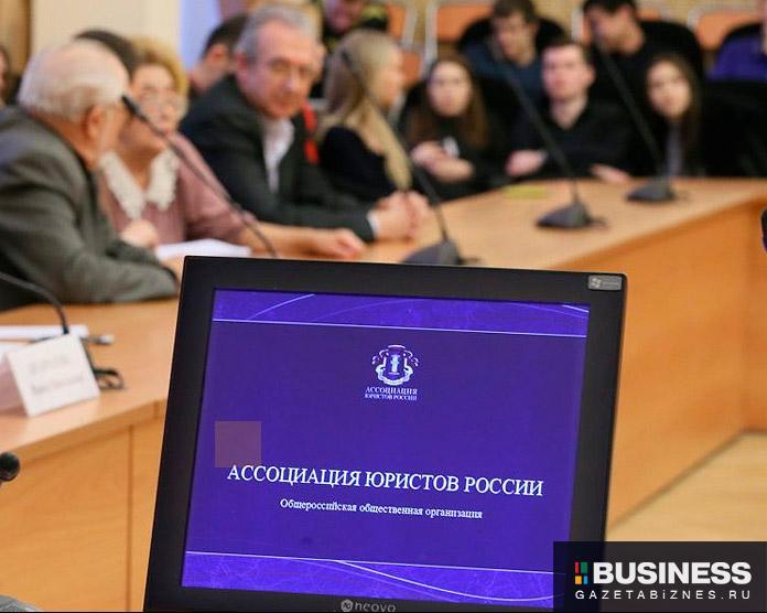 Ассоциация юристов России
