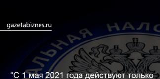 С 1 мая 2021 года действуют только новые казначейские счета для уплаты налогов