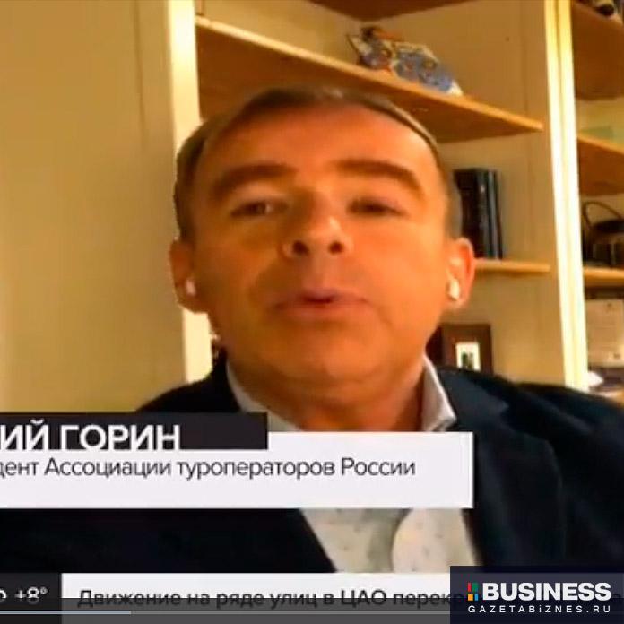 Дмитрий Горин, вице-президент Ассоциации туроператоров России (АТОР)