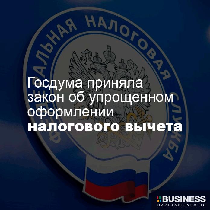7 апреля Госдума приняла закон об упрощенном оформлении налогового вычета