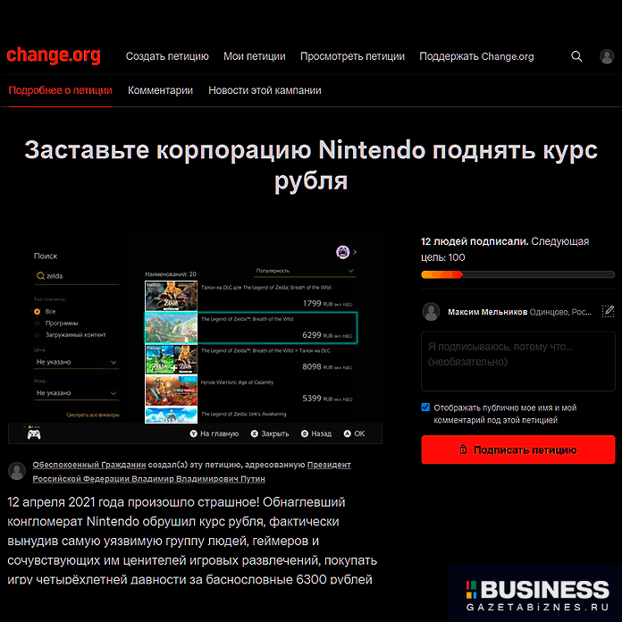 Заставьте корпорацию Nintendo поднять курс рубля